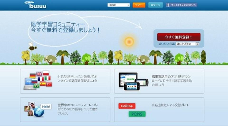 スキマ時間に勉強したい人はチェック! 無料で始められる学習アプリ「busuu.comで英語を学びましょう!」