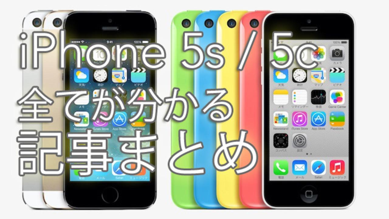予約情報からハンズオンまで! 全てが分かるiPhone 5s/5c発表イベント記事まとめ(随時更新中)