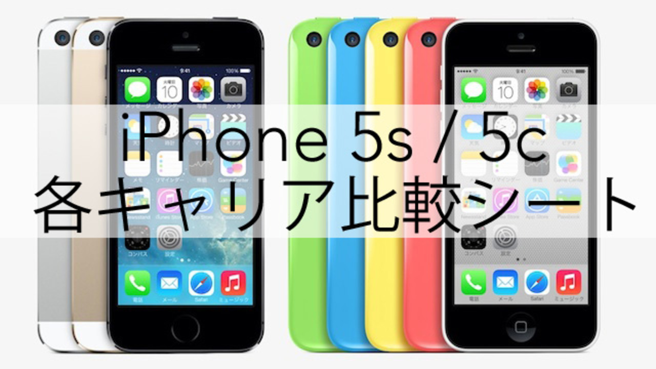 iPhone 5s / 5c 端末価格、料金プラン、ネットワーク 各キャリア比較シート(9/18更新)