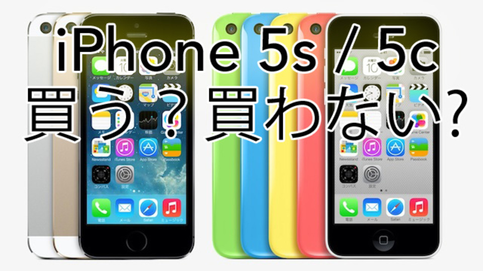【アンケート】皆さんはiPhone 5s / 5cを買う? 買わない?