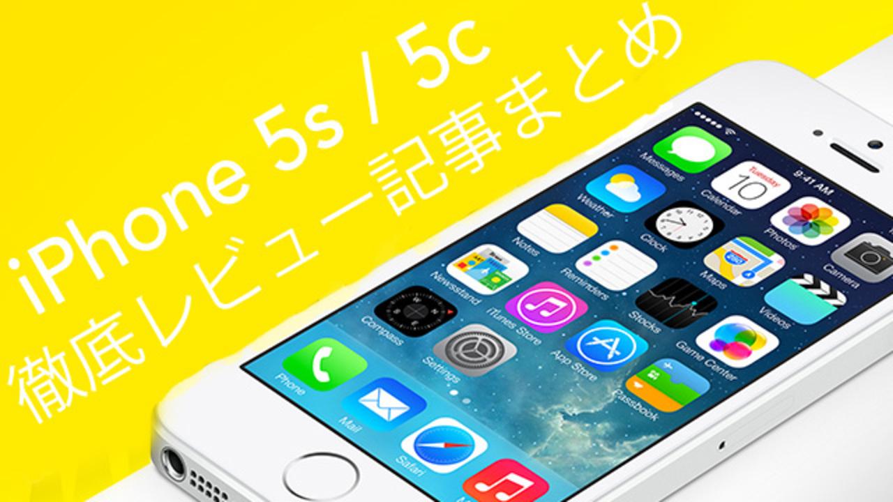 【 #iPhone5s5c 】iOS 7で邪魔な標準アプリをiPhoneホーム画面から消す方法(動画)