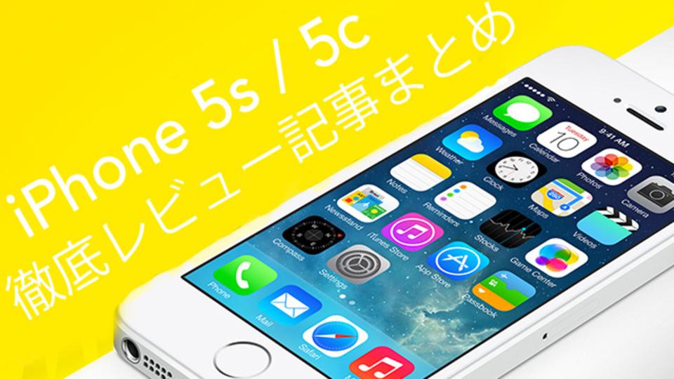 【 iPhone5s5c 】iOS 7はロック画面迂回して中の写真丸見え。共有もできちゃう(動画あり)