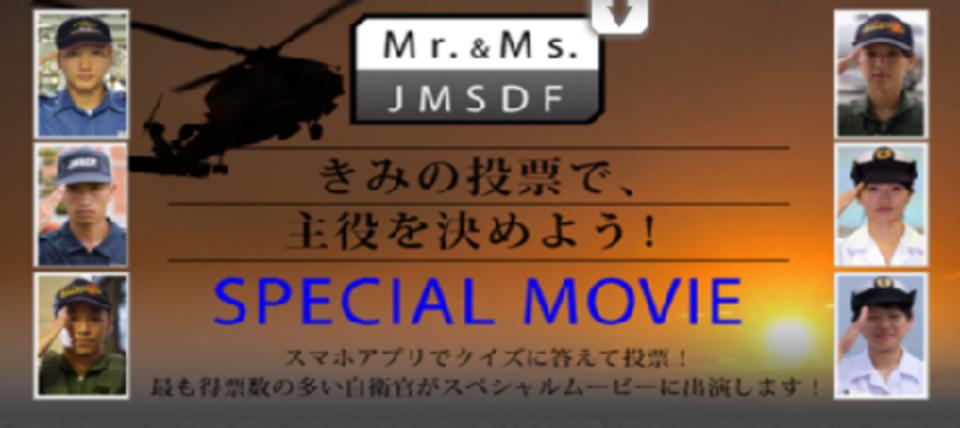 海上自衛隊公式のミスコンだと…。アプリ「JMSDF」で推し官に投票しよう!(動画あり)