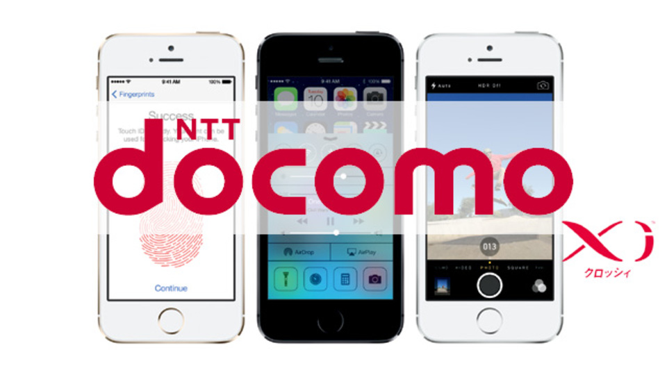 ドコモ、明日10月4日からプレミアムステージ以外のユーザーからも、iPhone 5sのWeb購入予約を受付開始