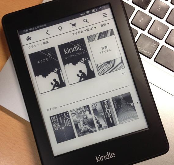 新型登場前セール! アマゾンのKindle Paperwhite 3G(2012年モデル)が9980円に値下げ