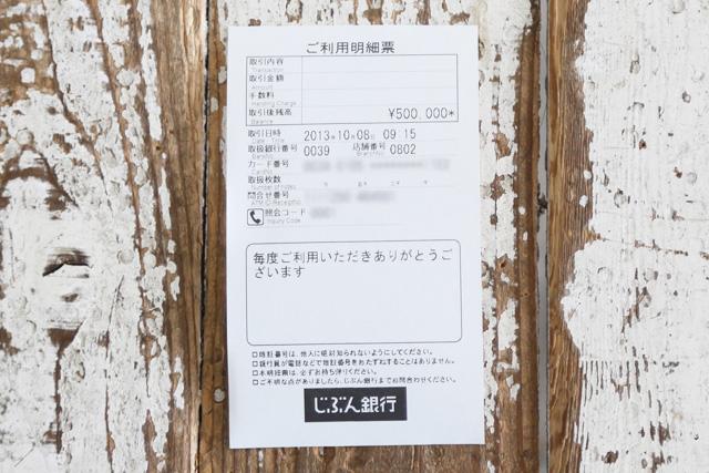 131008jibunbank_03-02_1H8A4923.jpg