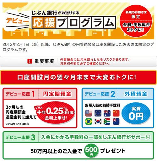 131008jibunbank_09.jpg
