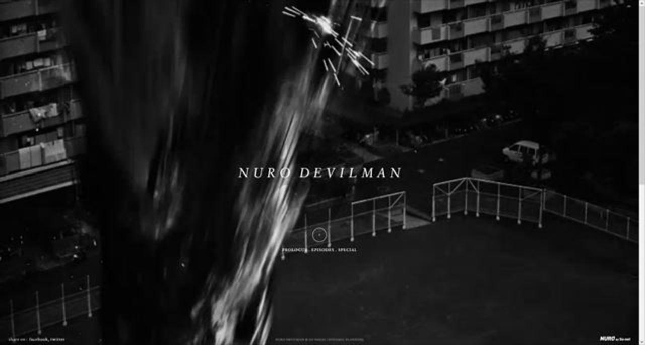 気になって夜も眠れない…! 世界最速2Gbps「NURO 光」× デビルマンのコラボコンテンツにザワザワする