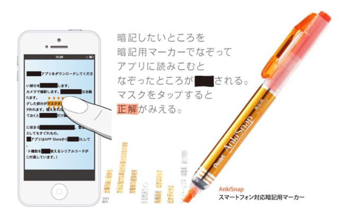 これが未来の学習法。スマホで暗記シートを作れる蛍光ペン「AnkiSnap」(動画あり)