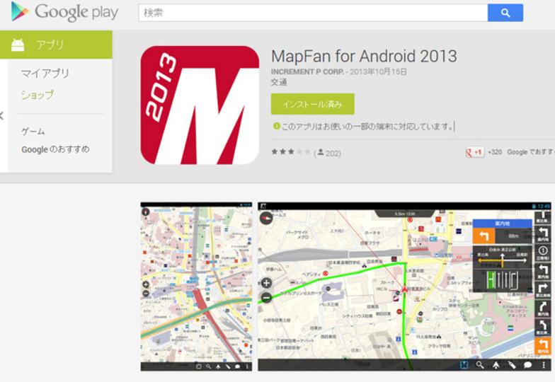 現役引退したスマホ・タブレットをカーナビに! 「MapFan for Android 2013」が大特価販売中