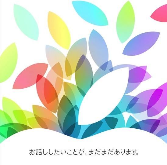 ギズへ2回目の招待状! アップル、23日に国内プレスイベントを開催