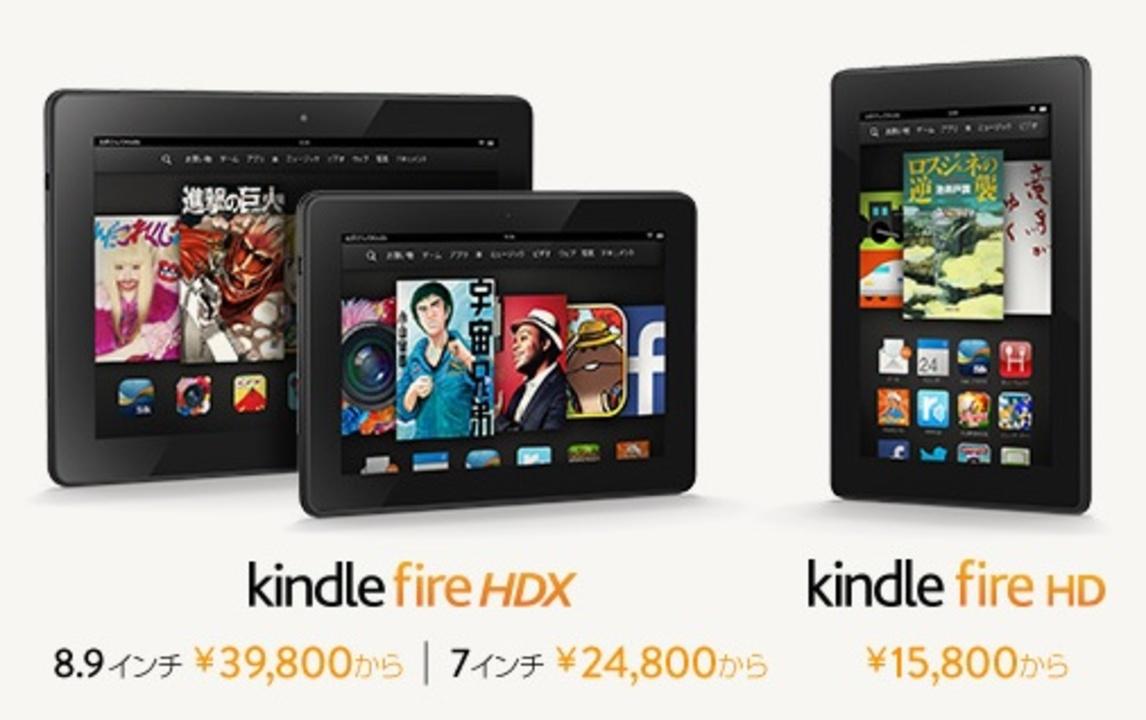 新型Kindleシリーズ国内予約開始。Fire HDXの7インチ版は2万4800円からで11月28日発売予定