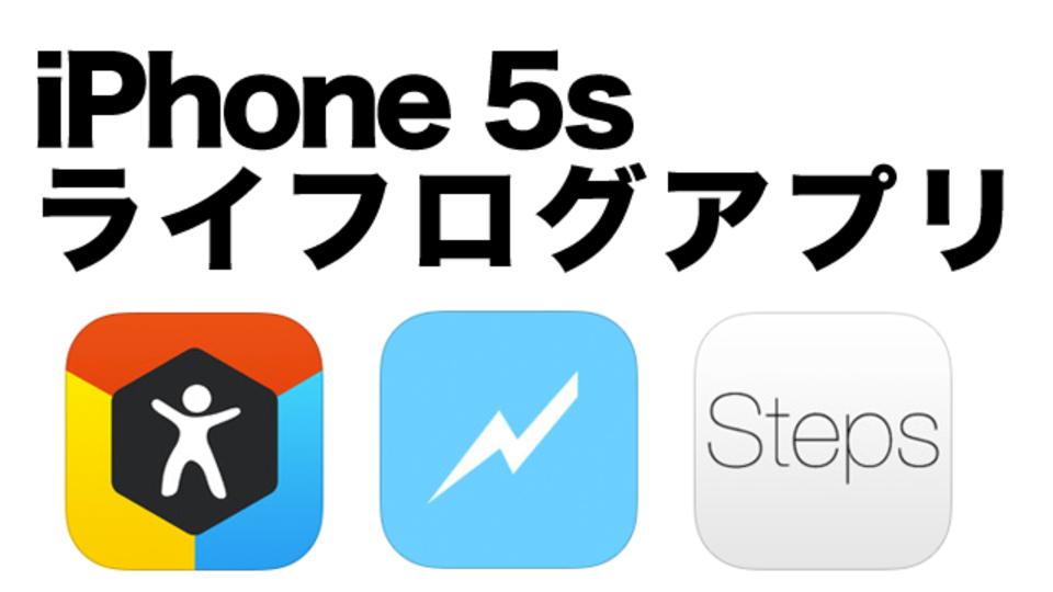 iPhone 5sの新しいモーションセンサーを使ったライフログアプリたち