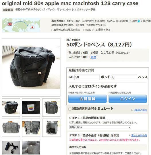 アップルに見る80年代のPCバッグ