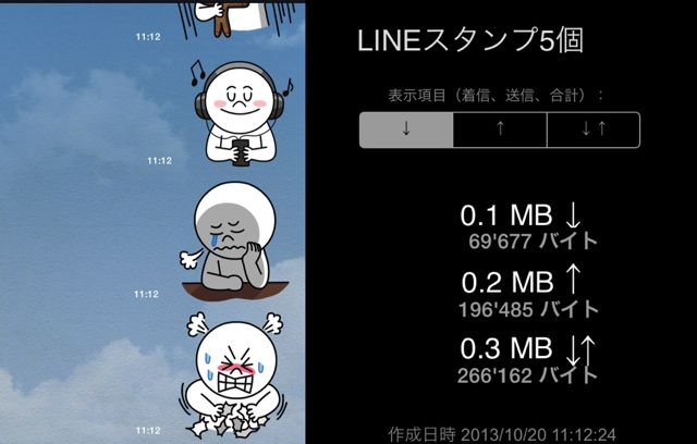 131021LINE.jpg