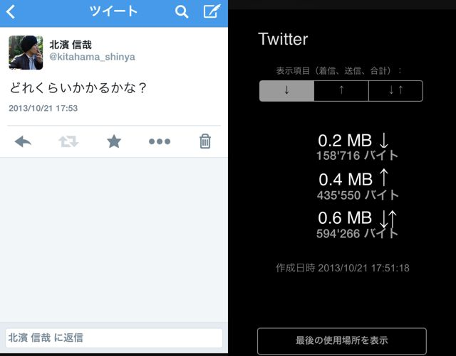131021Twitter.jpg