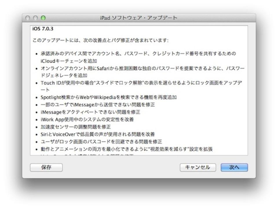 アップル、iOS 7.0.3をリリース。加速度センサーの調整問題の修正やiCloudキーチェーンに対応