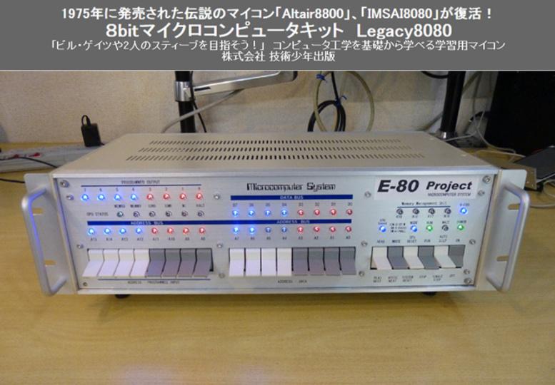 「Legacy8080」でこんにちわマイコンできるMaker Faire Tokyo 2013は11月3日と4日に開催
