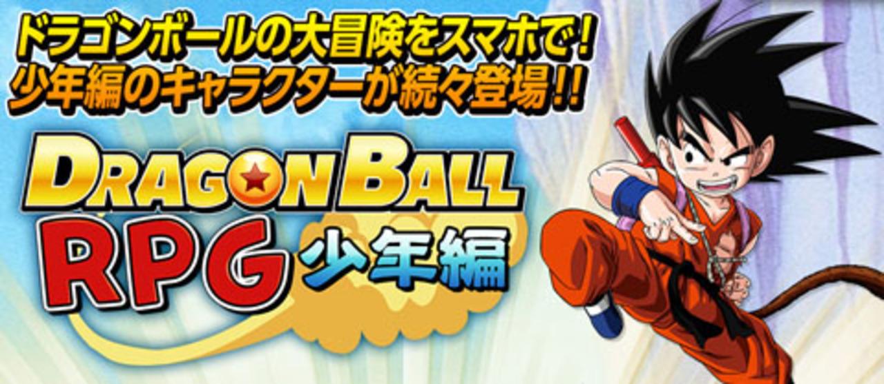 つかもうぜ! DRAGON BALL! みんな大好きドラゴンボールのRPG「ドラゴンボール RPG~少年編~」(動画あり)