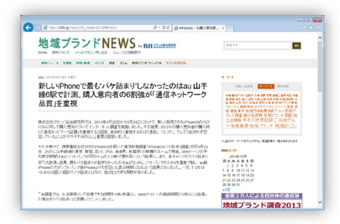ブランド総合研究所によるiPhone 5s/5cでの「パケ詰まり」調査が公開! 3キャリアの結果はどう出た?