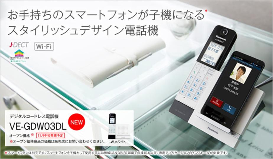 パナソニックからiPhoneやAndroidを子機にできる電話機が登場。神機な予感……!