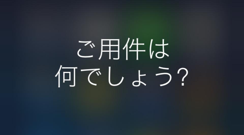 Siriに今すぐ「今日は何の日?」って聞いてみて! 10月4日は……実は……。