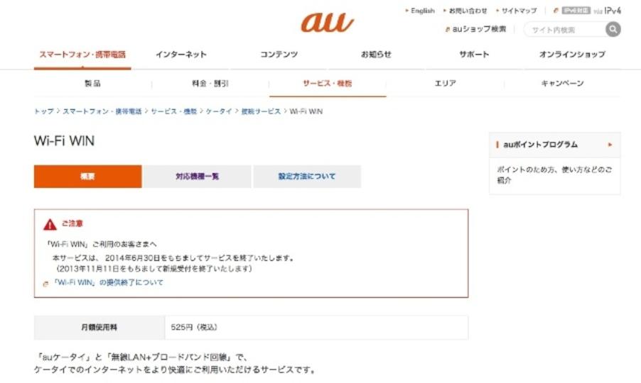 サヨナラWi-Fi。KDDI「Wi-Fi WIN」来年6月末でサービスを終了