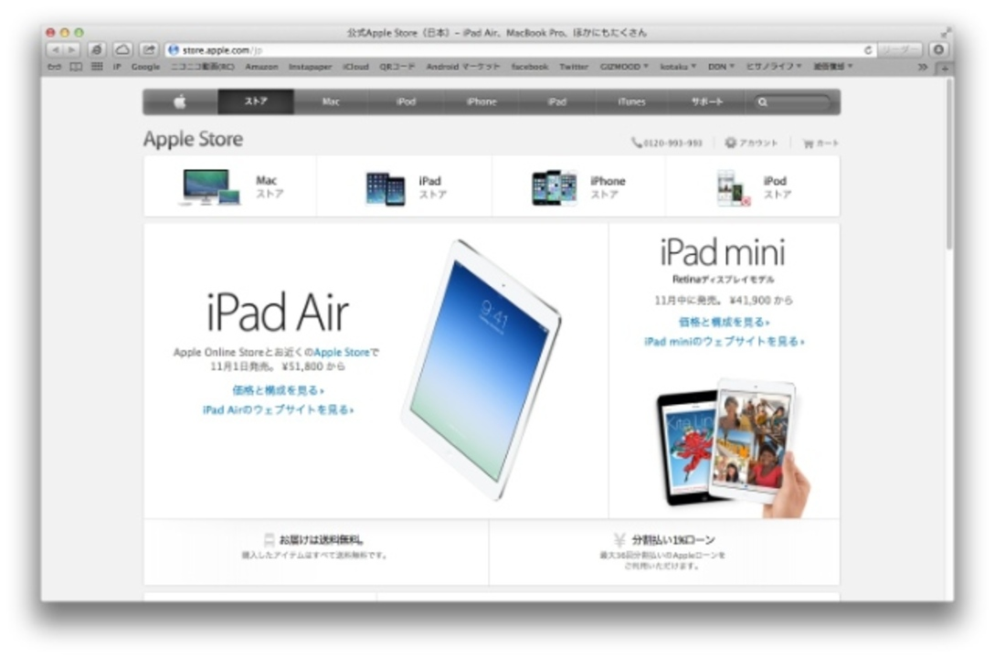 アップルストア(日本)が更新。本日発表された子たちがお目見えしてます