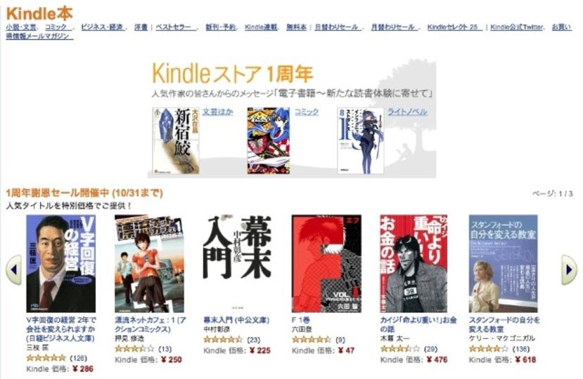 Kindleストア1周年の謝恩セール実施中。なんと47円のコミックも…!
