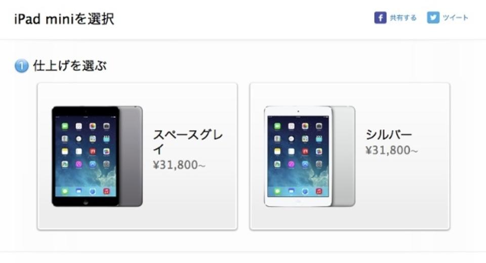 おさらばでございます。iPad miniの「ブラック&スレート」が廃止