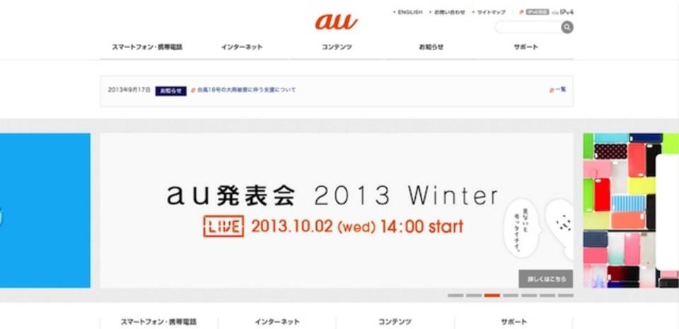 【au13年冬新製品発表会】ハンズオンまとめもここ! 会場からリアルタイム更新でお届けしました(更新終了)