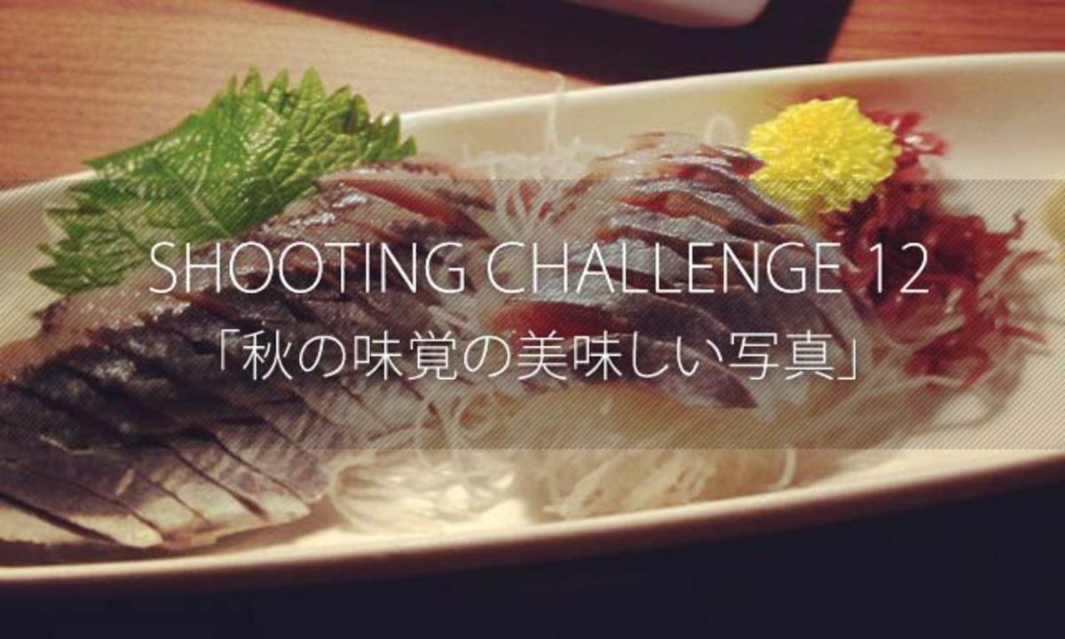 *本日〆切!【シューティングチャレンジ 12】食欲全開お腹いっぱい「秋の味覚の美味しい写真」