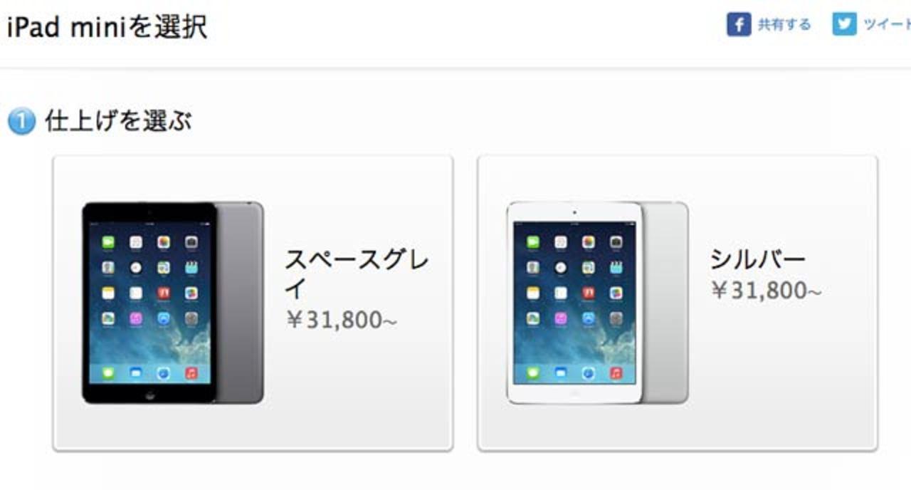 初代iPad miniが値下げ、3万1800円に