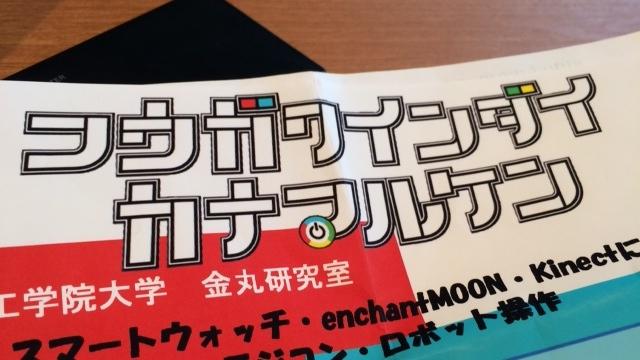 131103_kougakuin.JPG