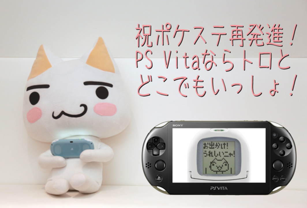 PS Plus加入者へはもう先行配信中! なつかしの「ポケステ」がPS Vitaで大復活ですよ