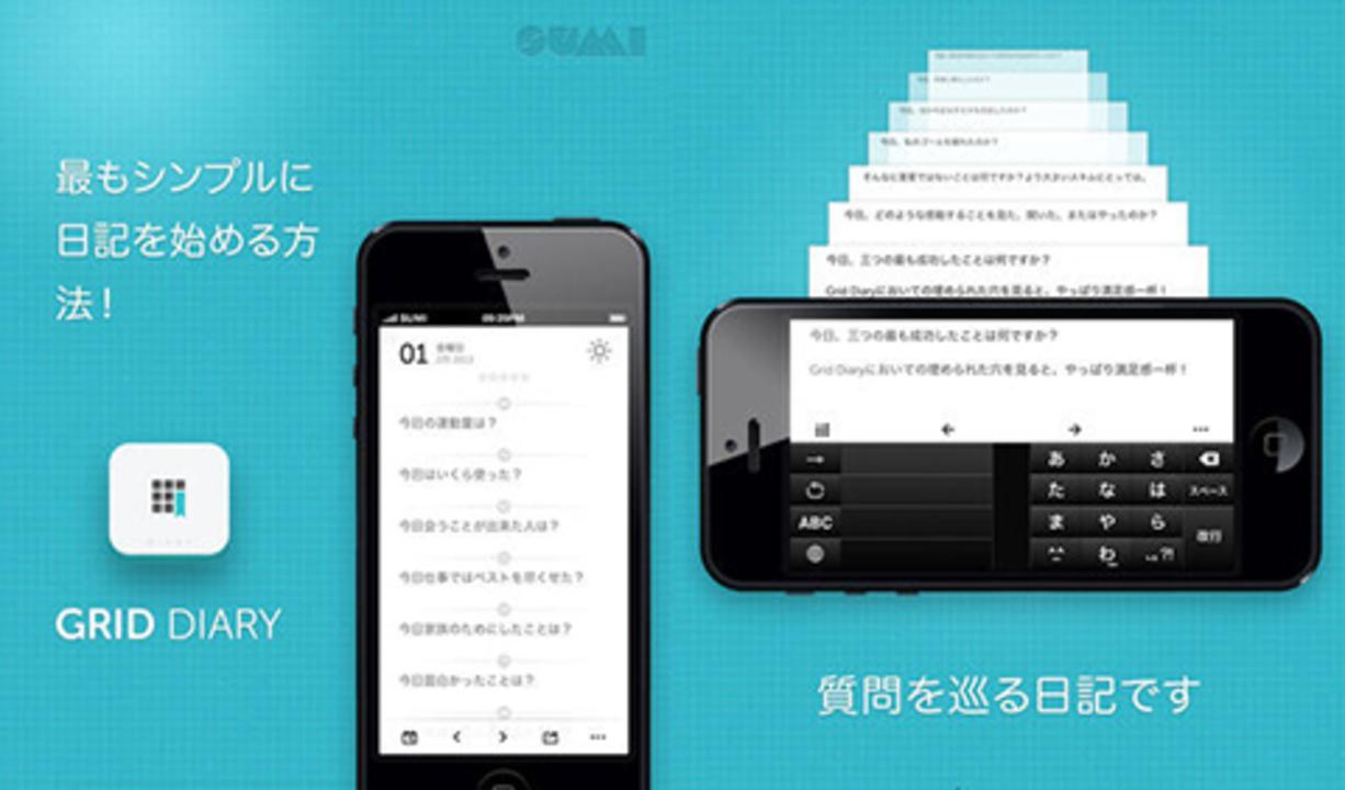 日記が続かない人は使ってみて。質問に答えて日記をつけられるiPhoneアプリ「Grid Diary」
