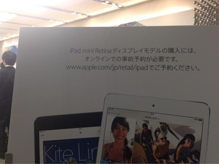 iPad mini Retinaは予約必須のようですが、明日アップルストア銀座に並ぼうと思います