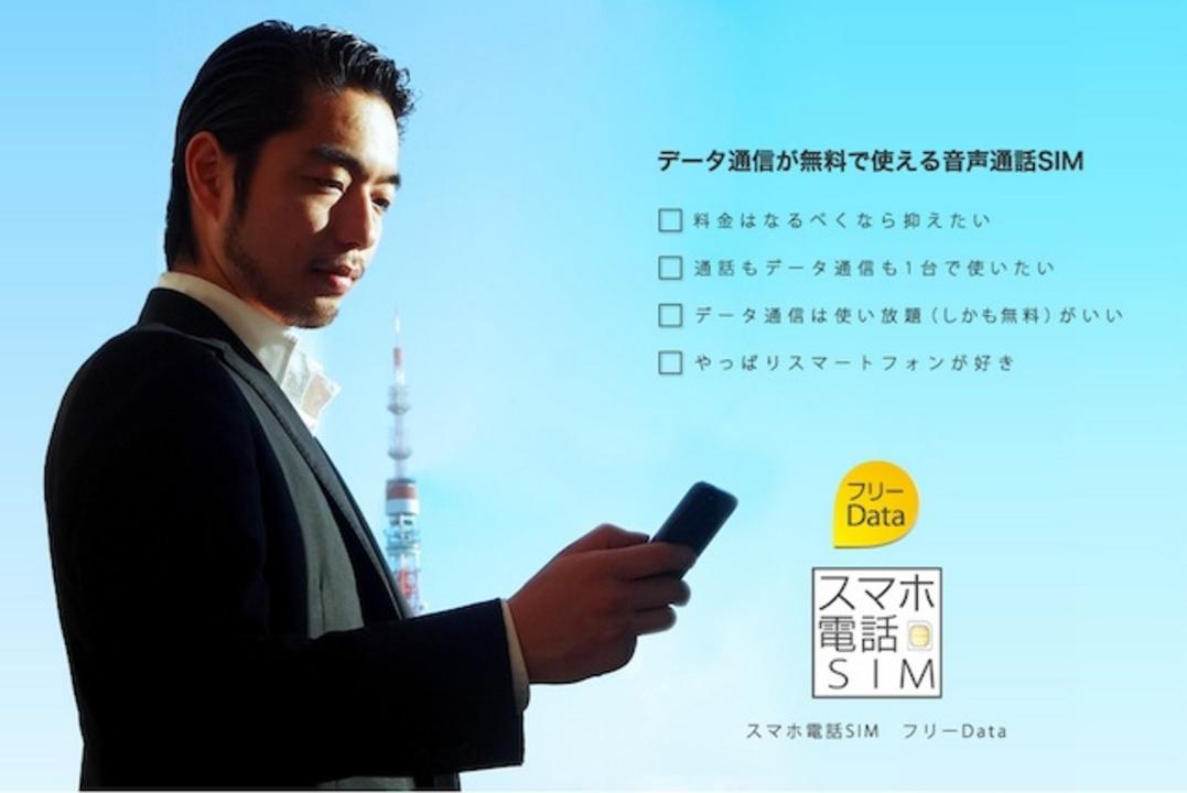無料でいいの!? 日本通信がデータ通信無料の音声SIM「スマホ電話SIM フリーData」を発表