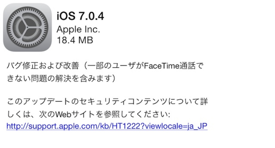 アップル、iOS 7.0.4アップデートの配布を開始。FaceTime通話の改善やバグフィックス