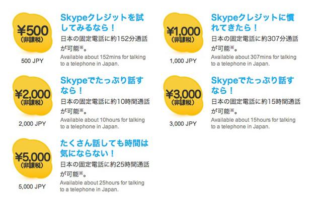 131121nifty_skype02.jpg