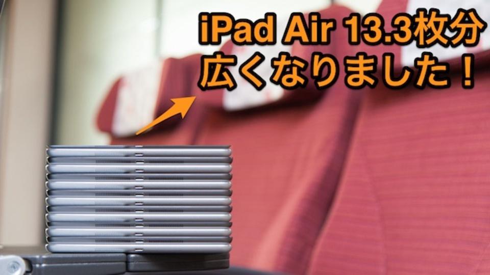 iPad Air13.3枚分のびのび〜。JALの新エコノミーシートは10センチも広く快適に!