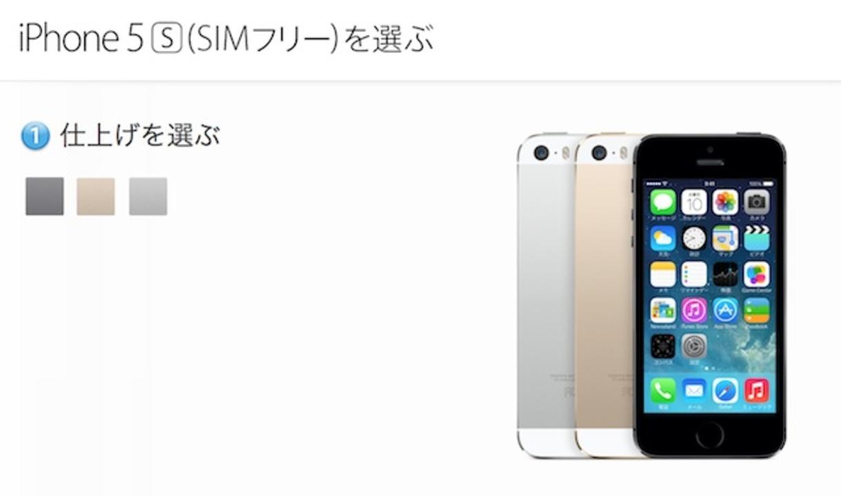 まさかの! iPhone 5s/5cのSIMフリーモデルが国内アップルオンラインストアで販売開始です!