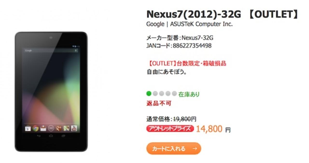 初めてならこれで十分!? 第1世代Nexus 7 32GBモデルが1万4800円でアウトレット販売中