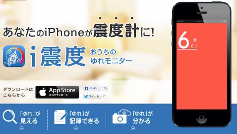 ナイスアイディア! iPhoneで地震の震度が計測できるアプリ「i震度」が登場