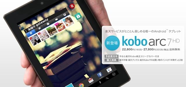 Google Playも使える! 楽天が2万2800円の7インチタブレット「Kobo Arc 7HD」を発表