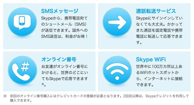 131127nifty_skype01.jpg