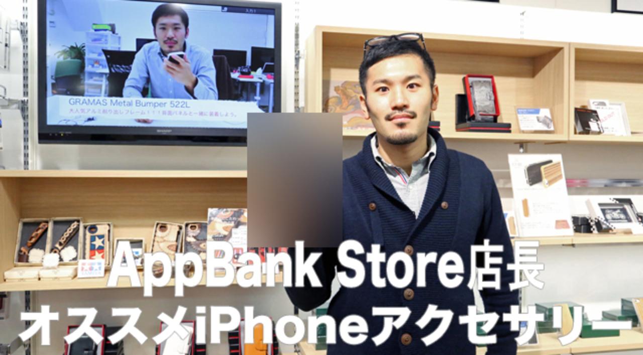 【プレゼントあり】防御力も一気にアップ! AppBank Store渋谷PARCOの店長が教えてくれた、ワンランク上のiPhoneアクセサリー5選