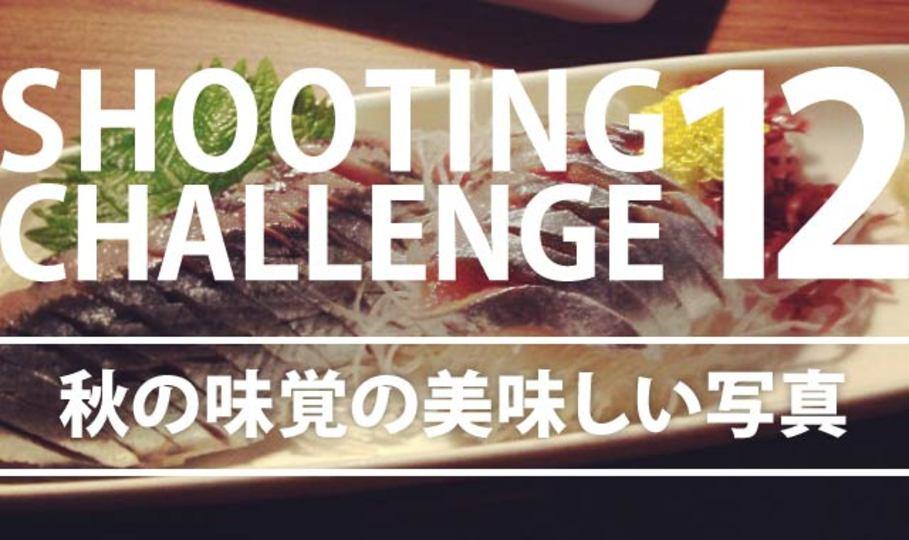 【シューティングチャレンジ:大発表】第12回「秋の味覚の美味しい写真」あれも食べたいこれも食べたい優勝&入賞作品はこちら!