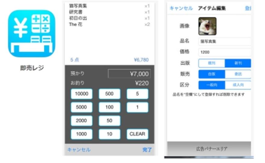 コミケ参加のサークルさん注目! 商品会計のとき即売会に特化した「販売レジ」アプリがとても役立ちそう