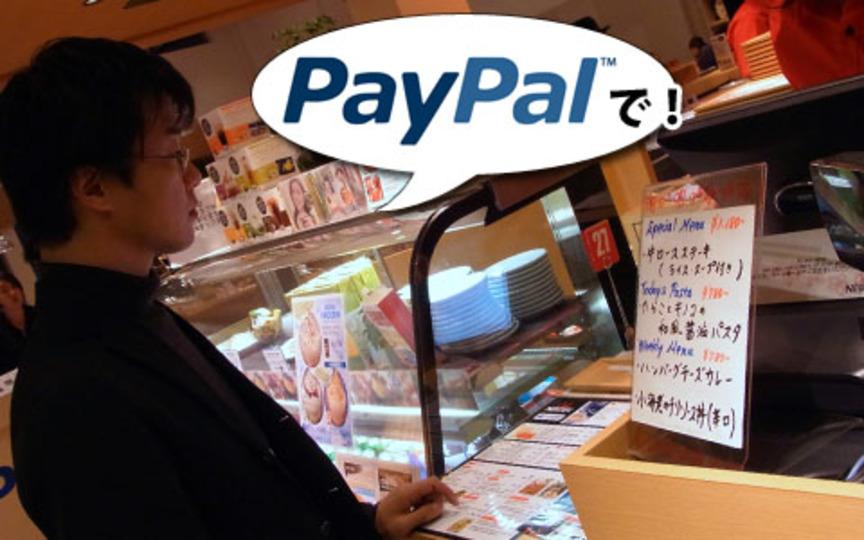へえ、スマホアプリの『PayPal』を使った顔パス支払いって便利そう